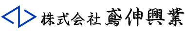 株式会社鳶伸興業